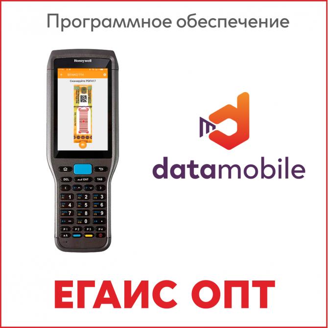 DataMobile ЕГАИС ОПТ